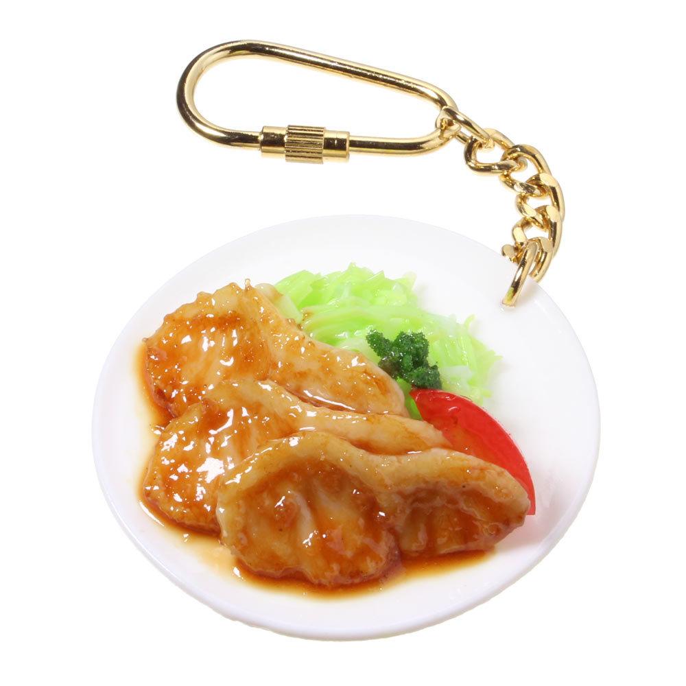 [0278]食品サンプル屋さんのキーホルダー(生姜焼き)