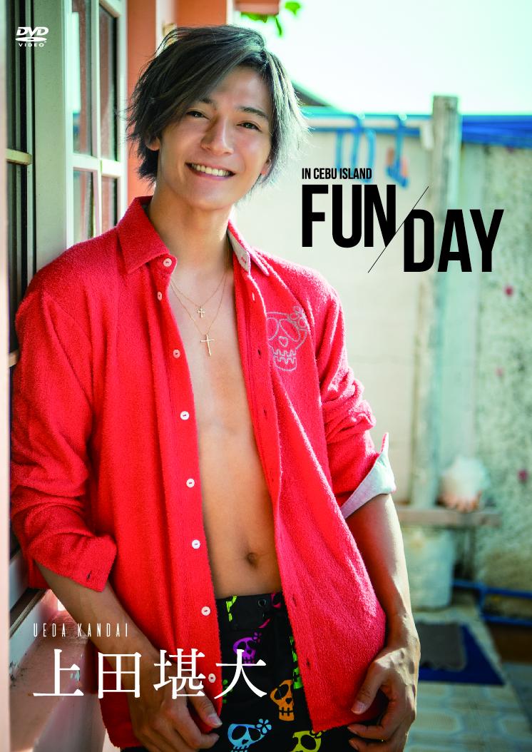 アザージャケット&チェキ付き上田堪大1st DVD「FUN DAY」