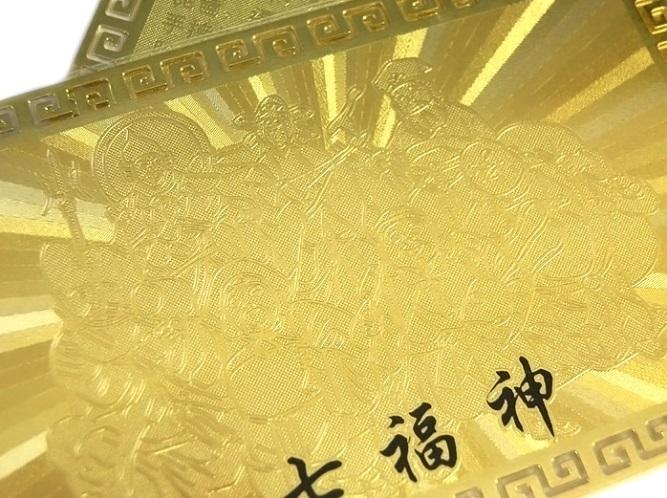 開運カード(金属製)七福神