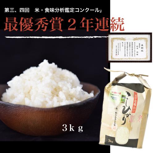 じっくり精米で栄養満点!ー丹波篠山産コシヒカリ3kg(丹波篠山盆地米)