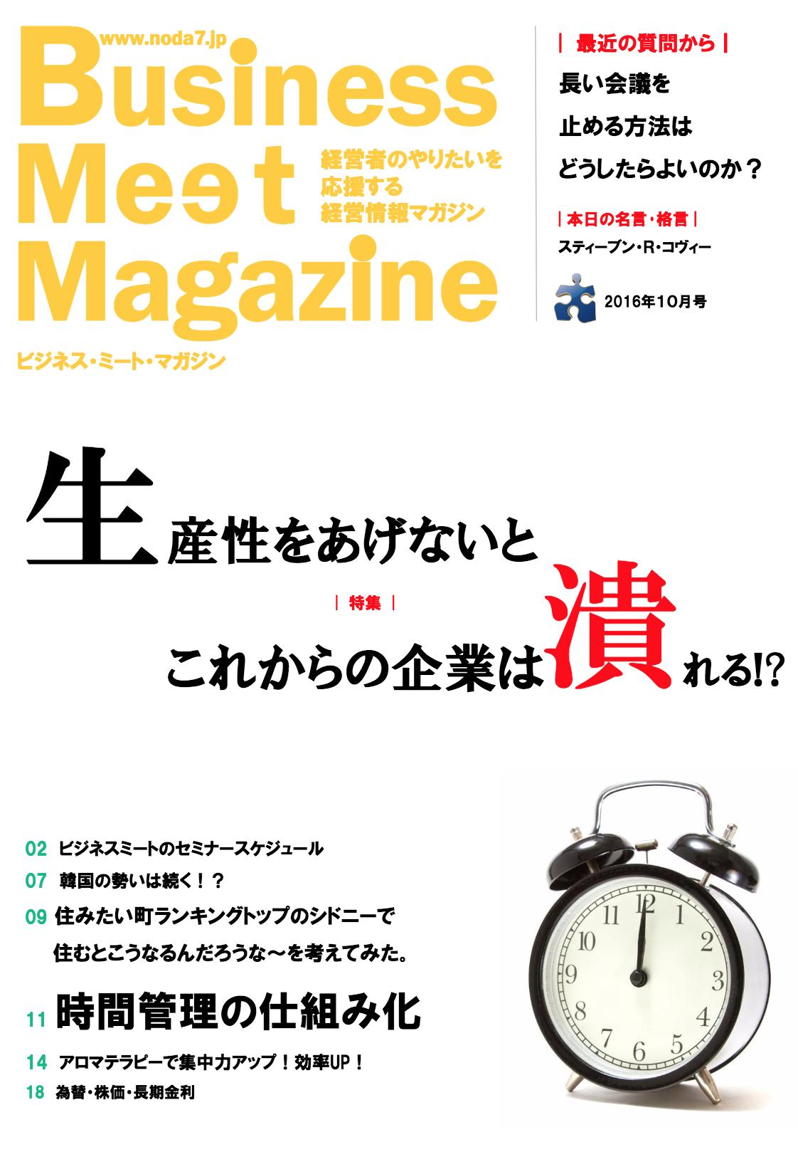 [雑誌]BMM2016年10月号「生産性を上げないとこれからの企業は潰れる!?」