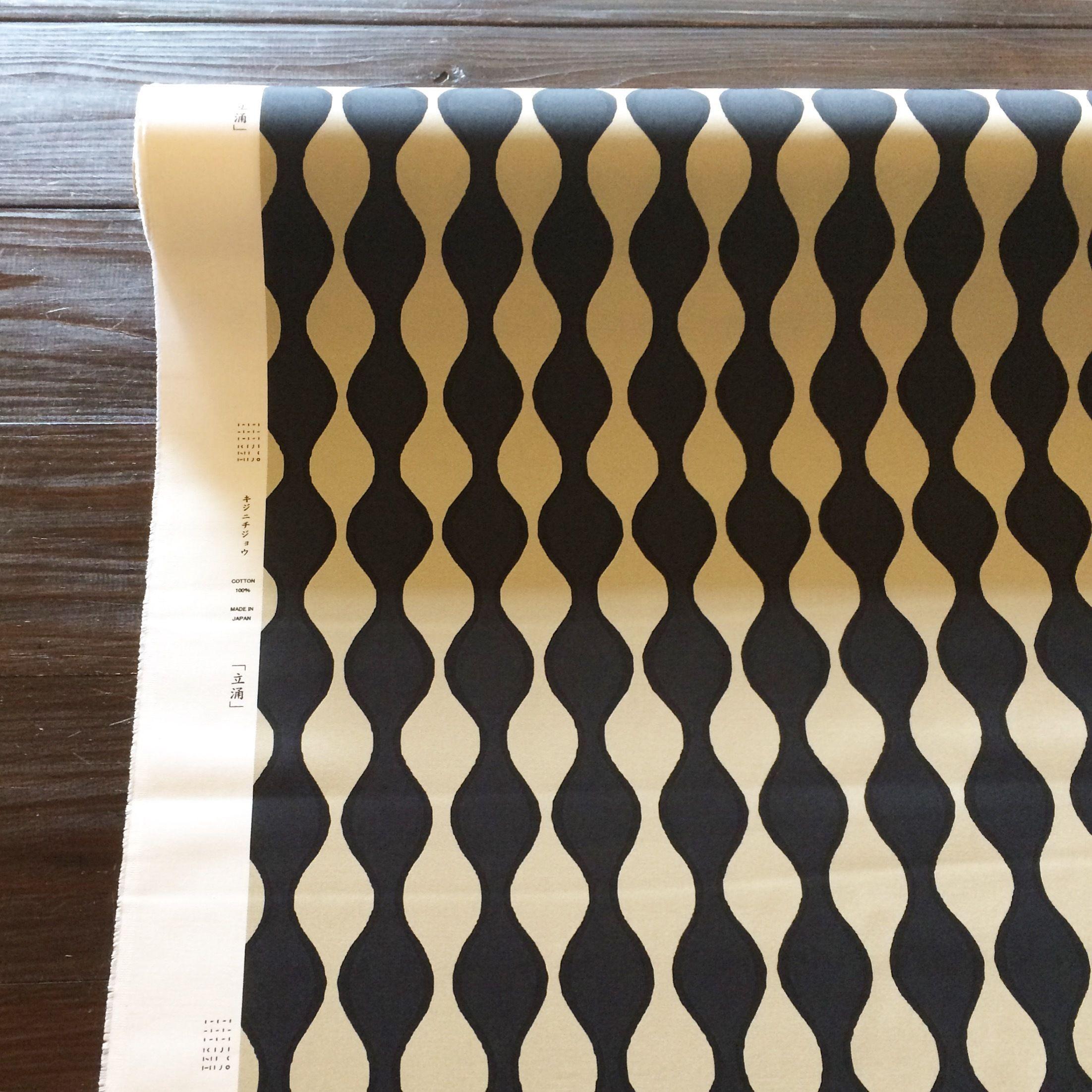 立涌 黒(×50cm)