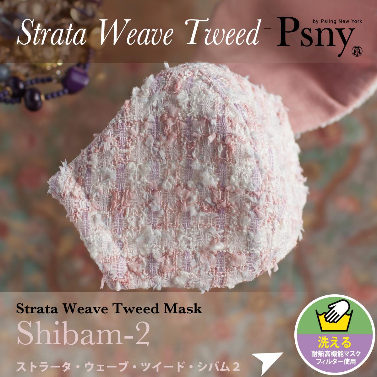 PSNY ツイード・シバム2 ピンク 洗える不織布フィルター入り 立体 花粉 黄砂 大人用 高級 保温 保湿かわいい ふんわり マスク 送料無料 S02