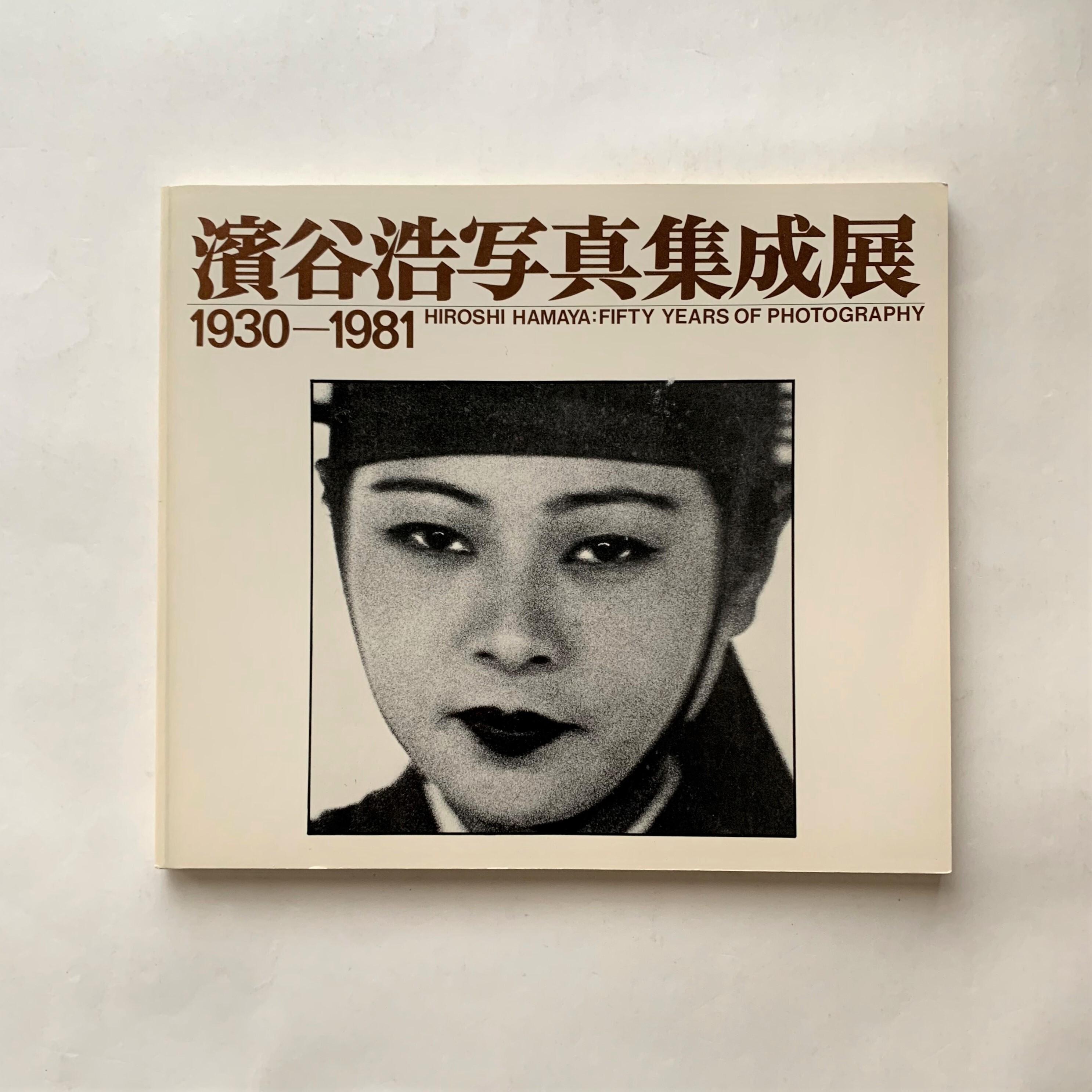 濱谷浩写真集成展 1930-1981  /  濱谷浩