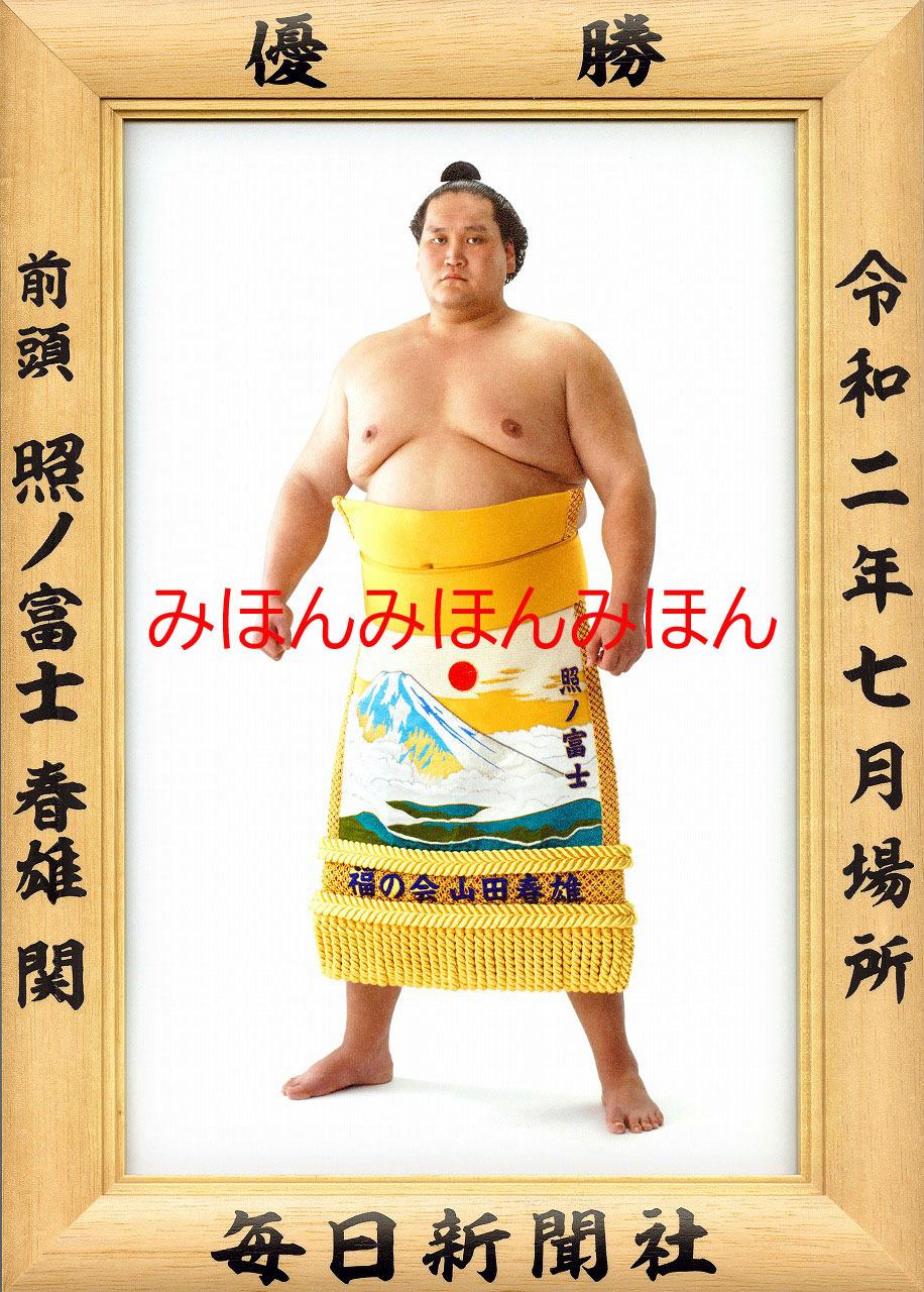 令和2年7月場所優勝 前頭 照ノ富士春雄関(2回目の優勝)