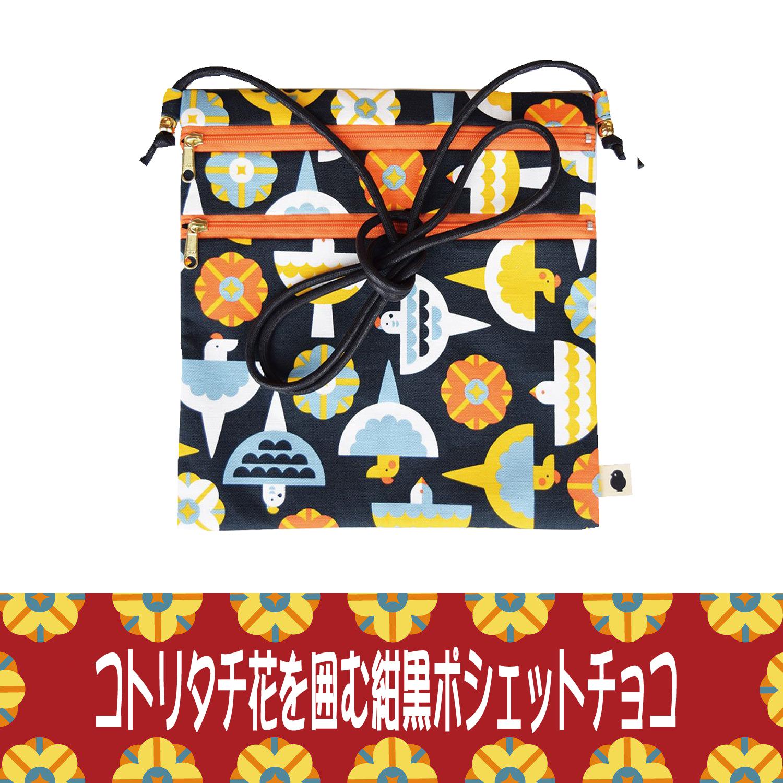 ■コトリタチの贈り物シリーズ(コトリポシェットチョコ:紺黒)