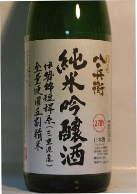 酒屋八兵衛 純米吟醸 伊勢錦 1.8L