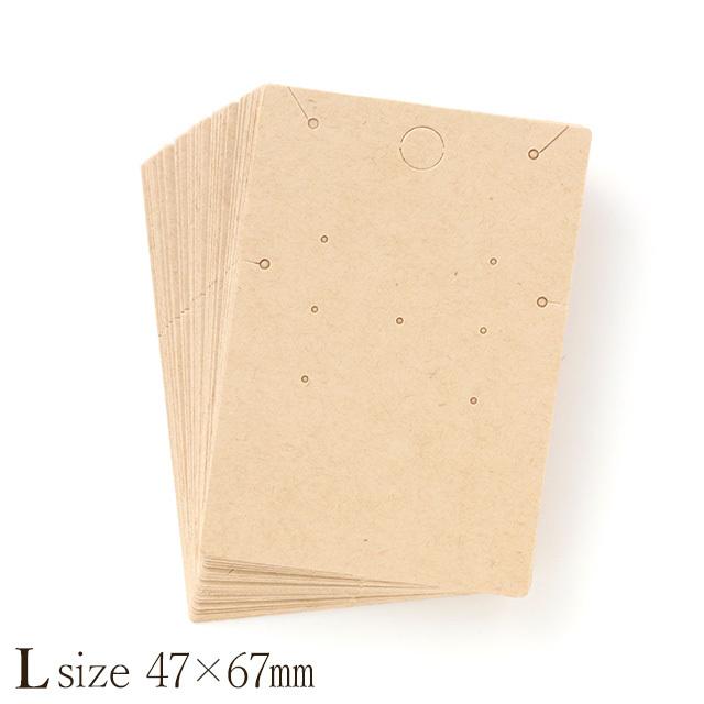 D073 アクセサリー台紙 L ネックレス ピアス ブレスレット用 クラフト紙 47×67mm 30枚