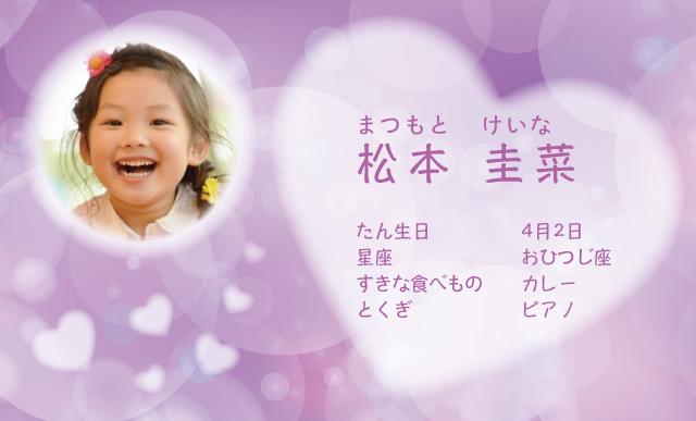 大きなハートの姫系名刺・むらさき 100枚