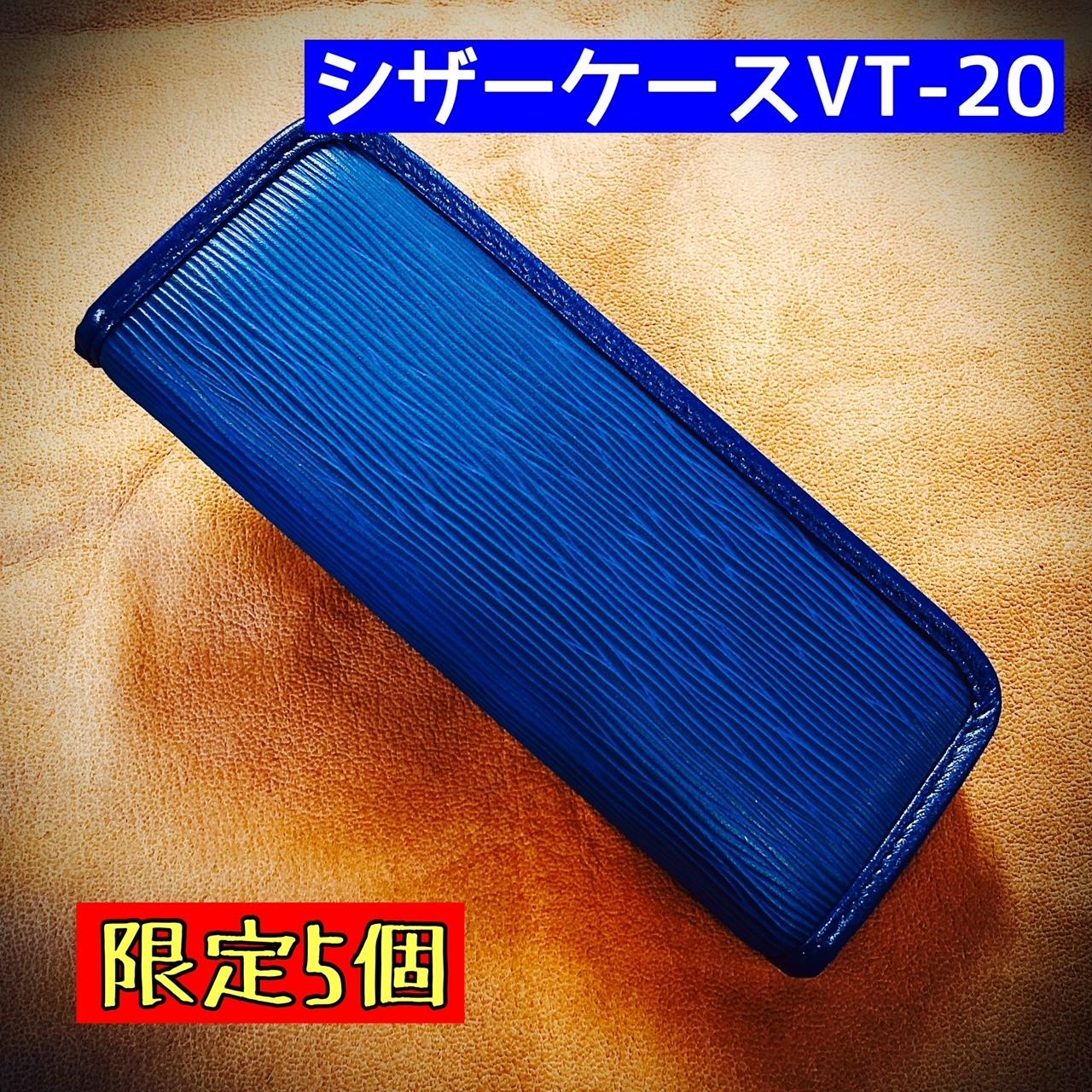 シザーケース VT-20  (BLUE)