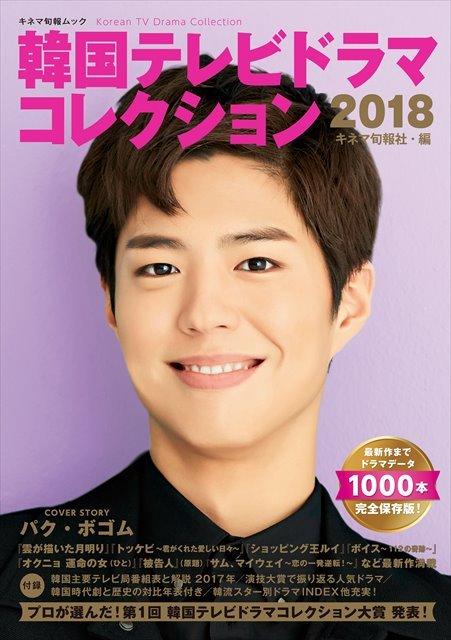 韓国テレビドラマコレクション2018
