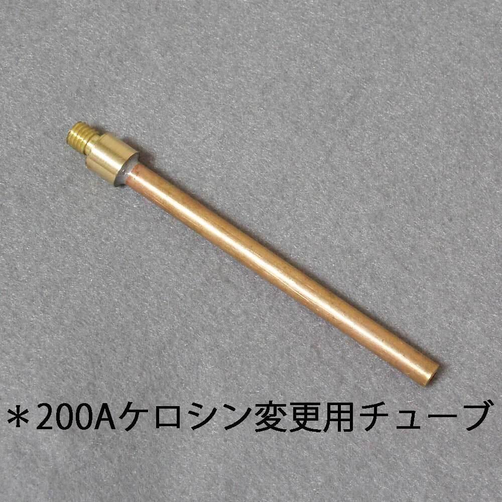 200Aをケロシン仕様に!200系に適合するケロシンチューブです。非純正品