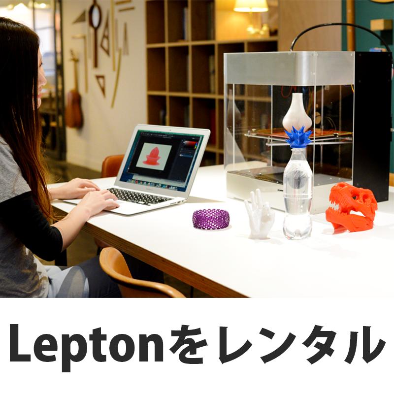 Lepton3Dプリンター レンタル 基本使用料 - 画像1