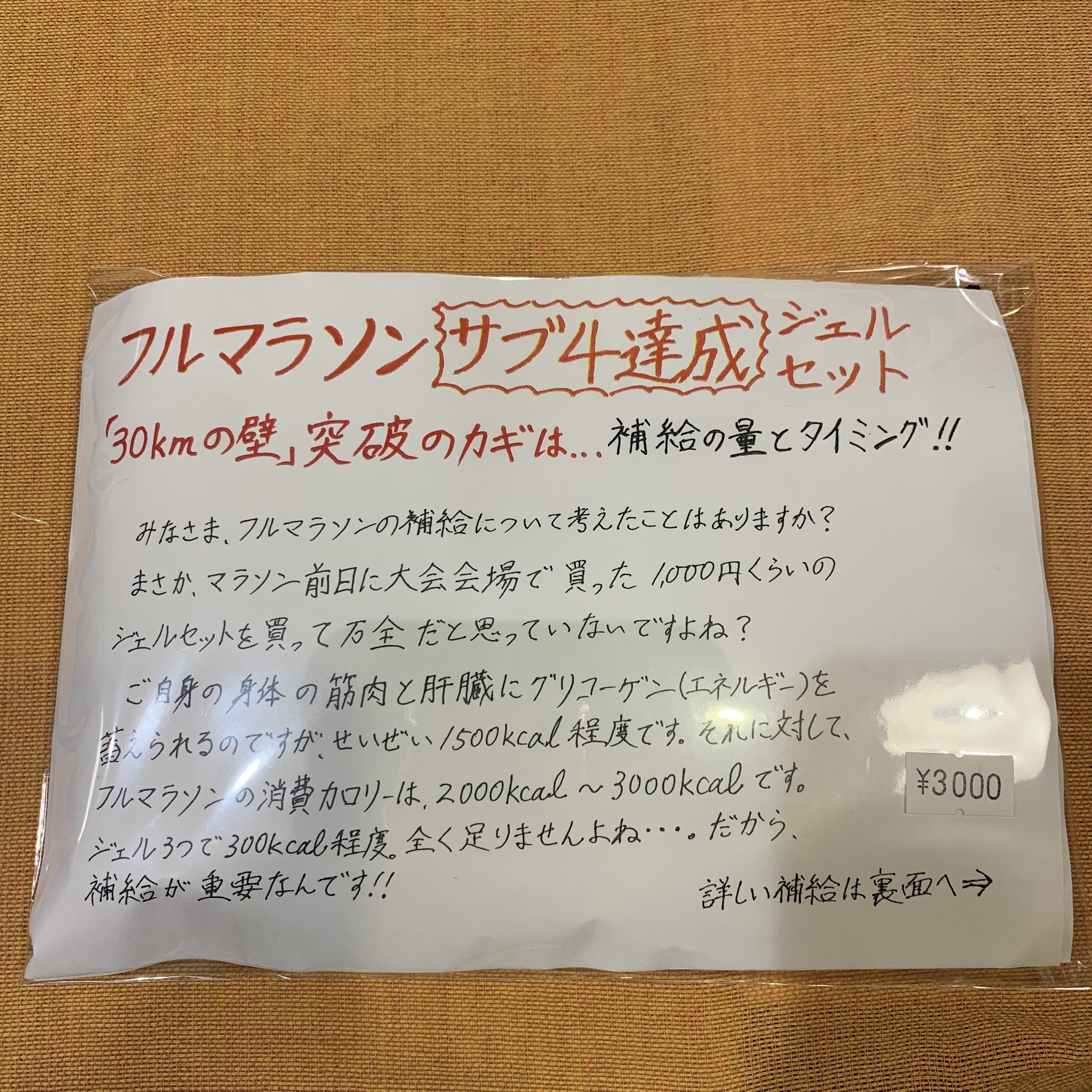 フルマラソン サブ4達成ジェルセット(補給計画指南書付き)