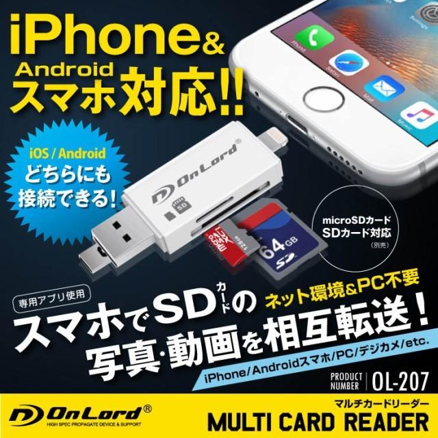 OL-207 iPhone iPad Androidスマホ対応 カードリーダー Lightning ライトニング USB microUSB対応 SDカード microSDカード 128GB マルチカードリーダー
