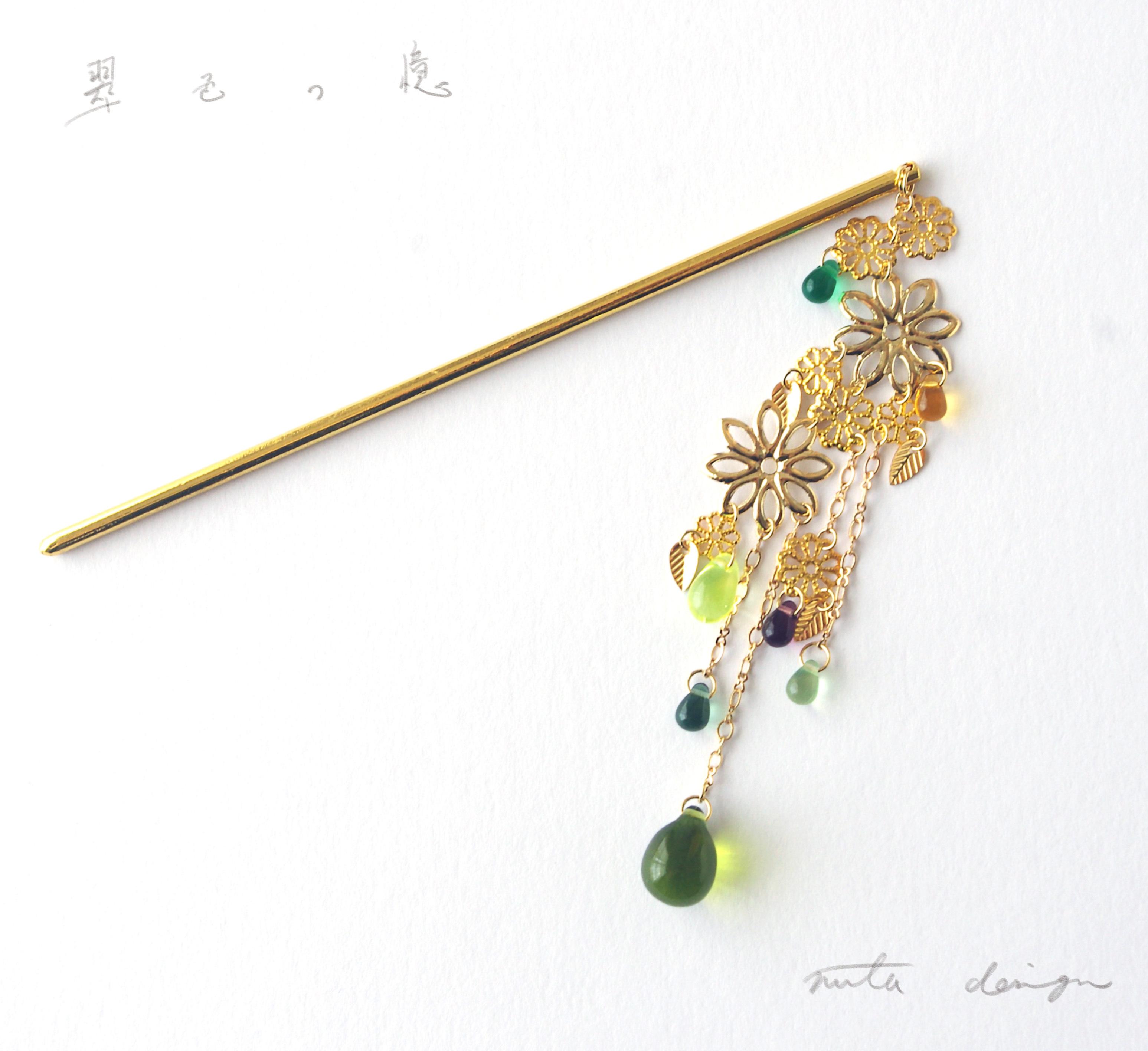 かんざし「翠色の憶」