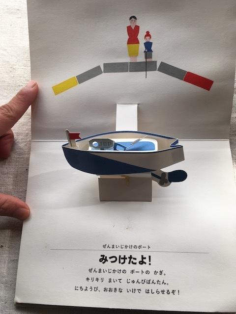 とびだす絵本『おもちゃばこ』ジェラール・ロ・モナコ作 - 画像2