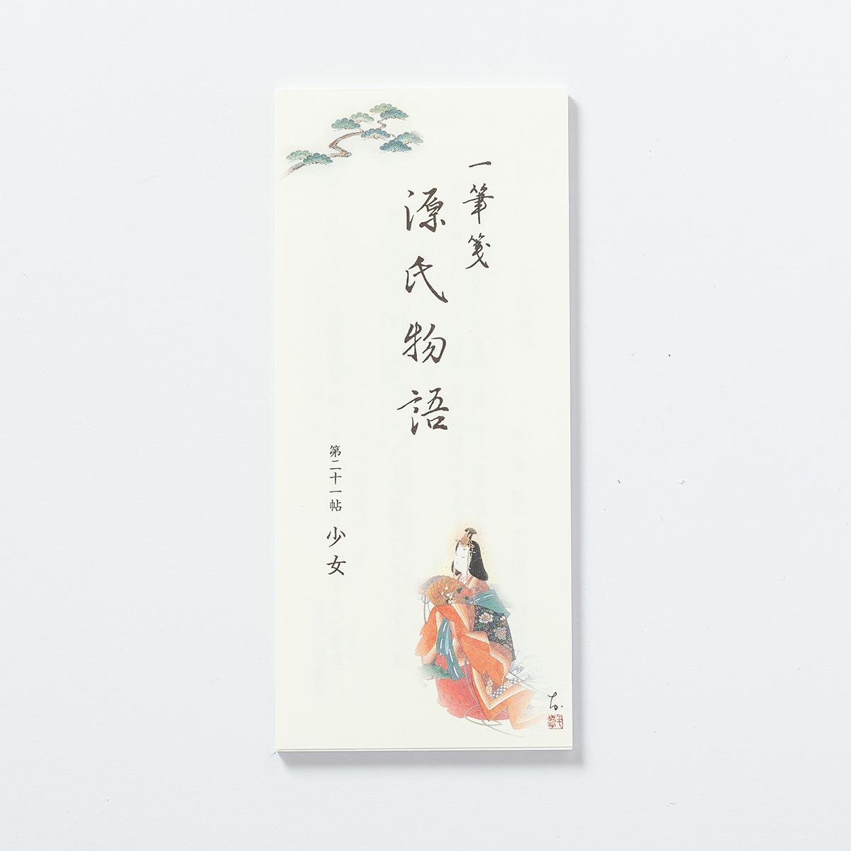源氏物語一筆箋 第21帖「少女」