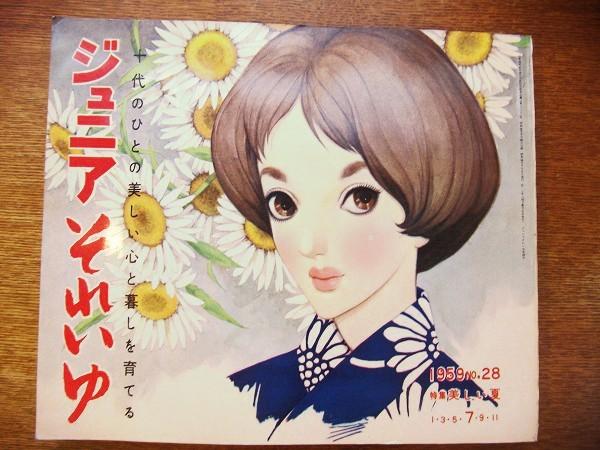 雑誌「ジュニアそれいゆ no.28 1959年7月」  - 画像1