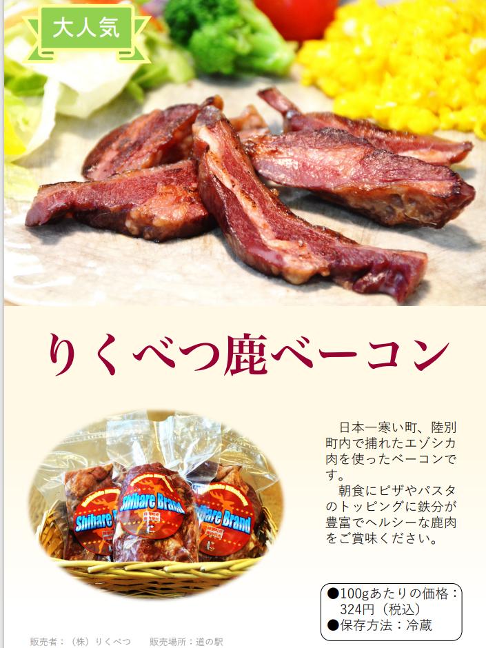【冷蔵】りくべつ 鹿ベーコン - 画像1