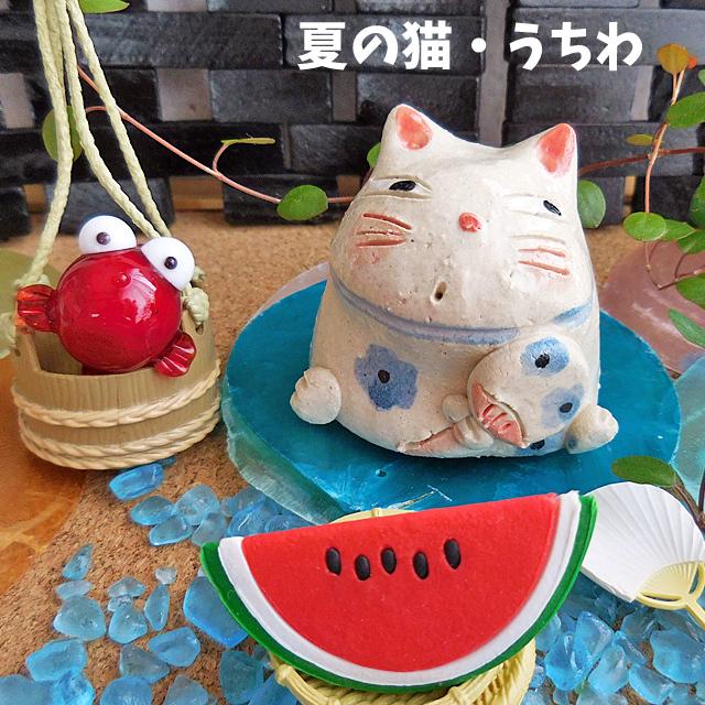 (331) 夏の猫 うちわ ミニ 置物 クラフトマンハウス 作舎