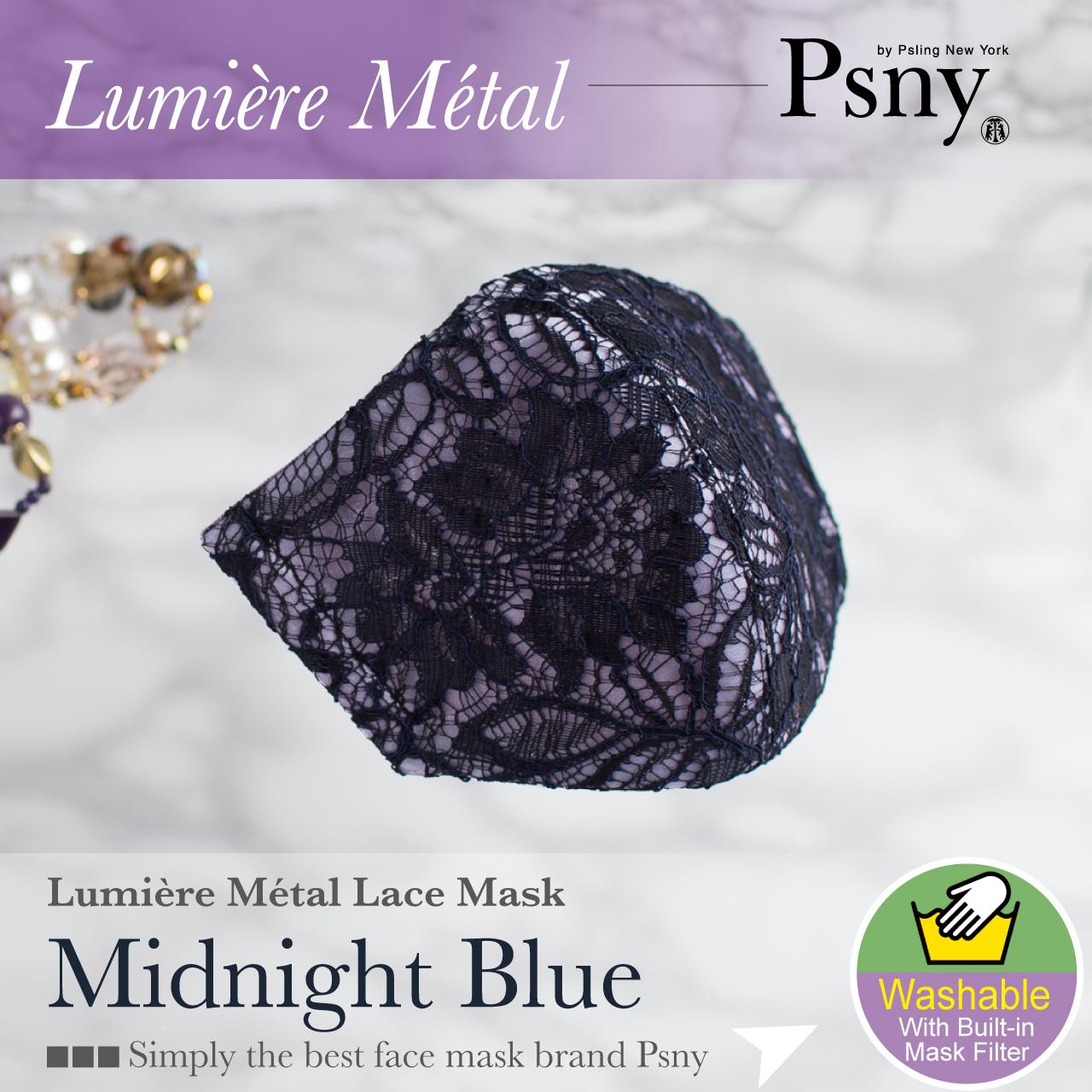 PSNY メタル レース・ミッドナイトブルー  花粉 黄砂 不織布フィルター 立体 大人用 上品 高級 ドレス マスク 送料無料 LM10