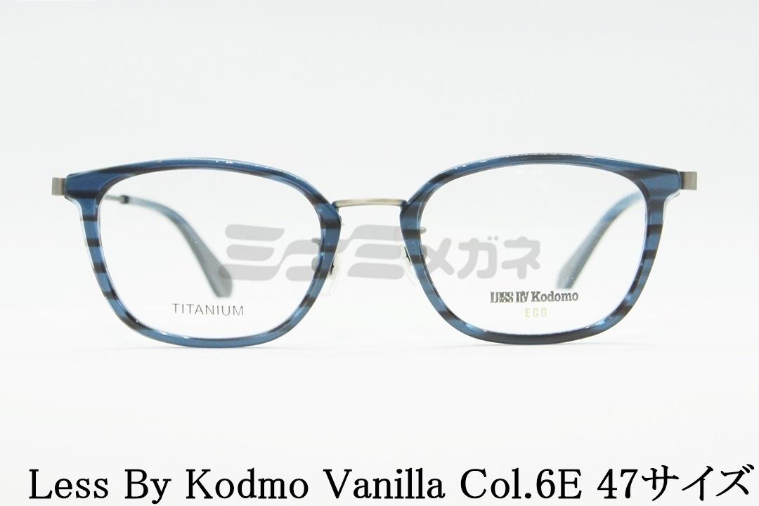 【正規品】Less By Kodomo(レスバイコドモ)Vanilla Col.6E 47サイズ