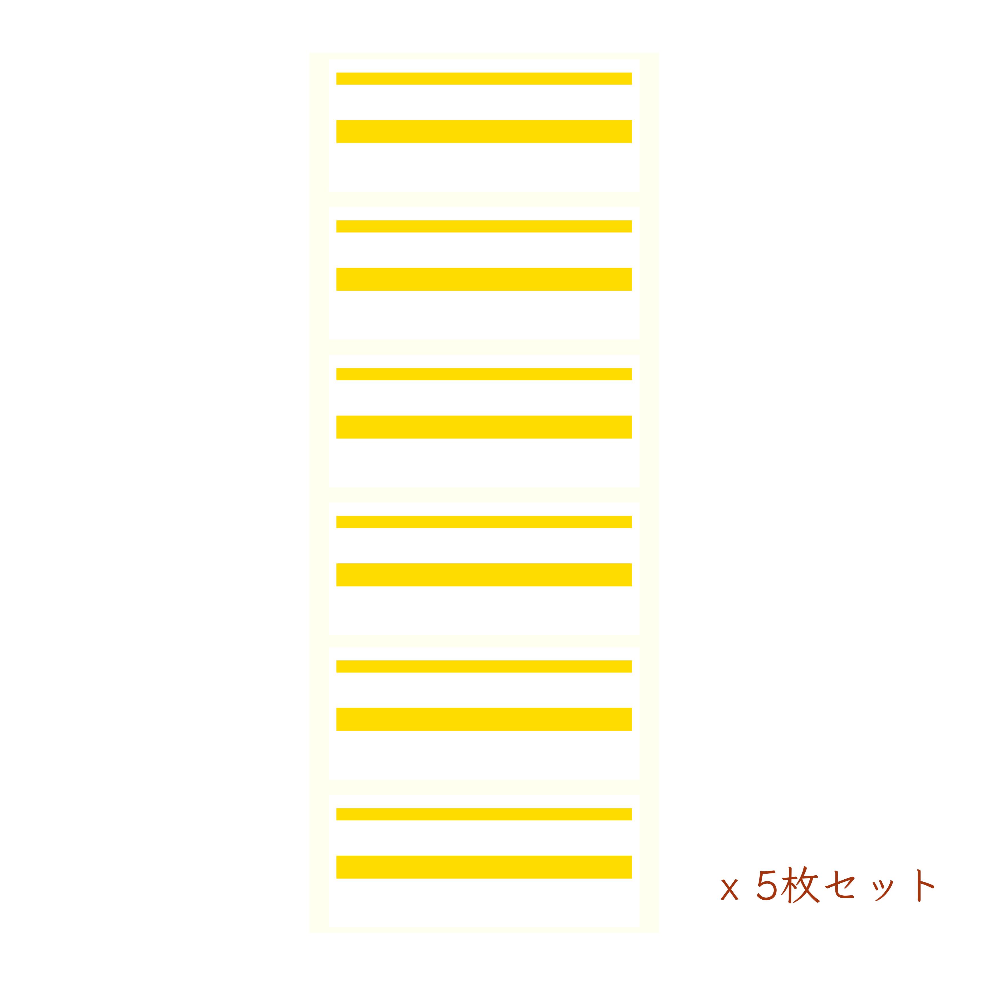 フォルダーラベル 黄