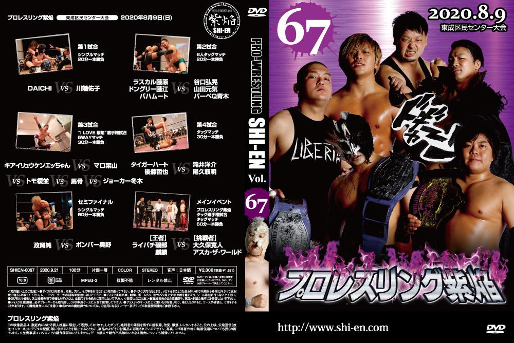 DVD vol67(2020.8/9 東成区民センター大会)