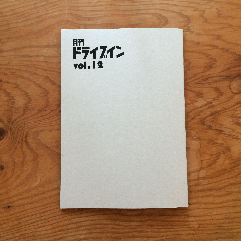 月刊 ドライブイン   vol.12