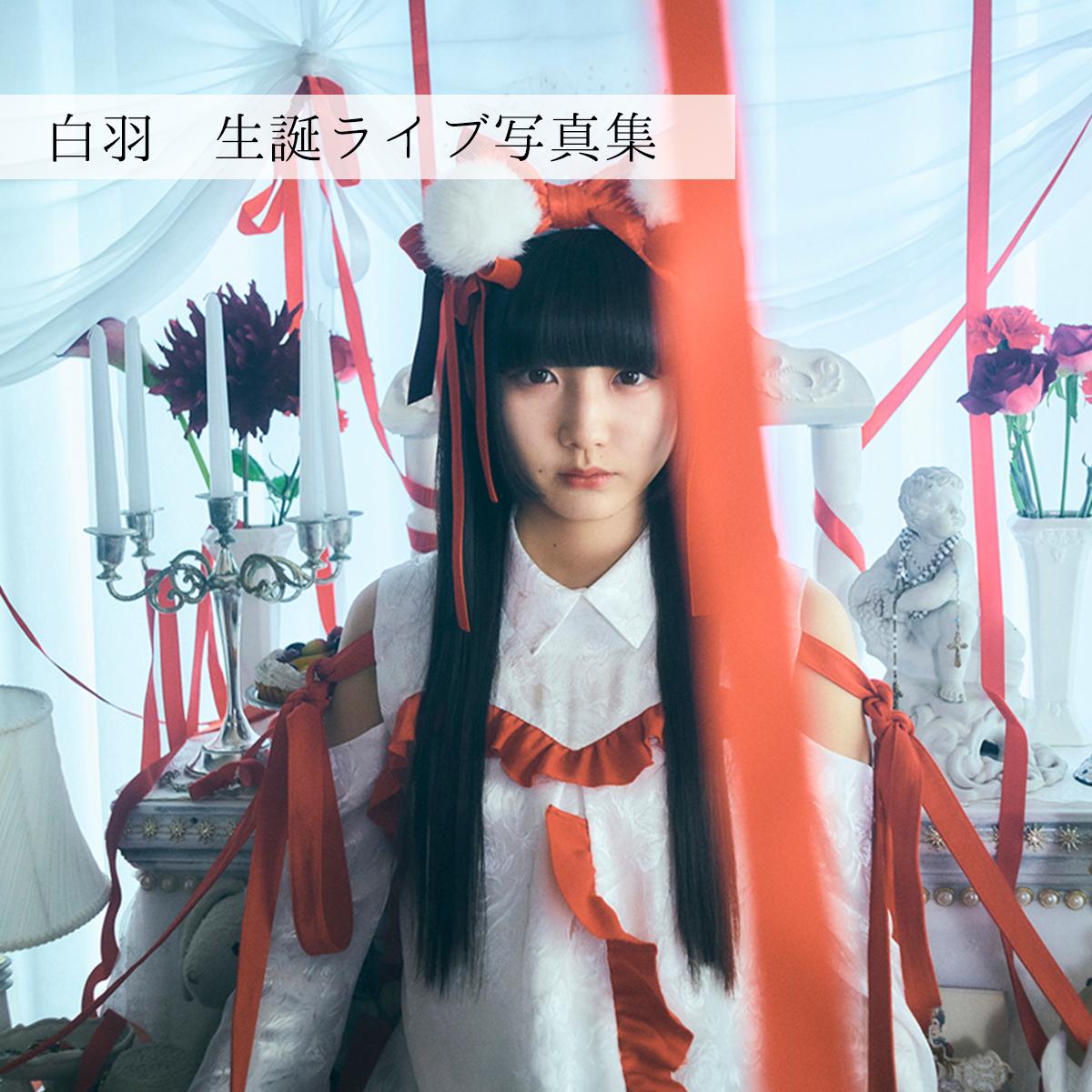 【予約商品】3/4 白羽生誕ライブ写真集