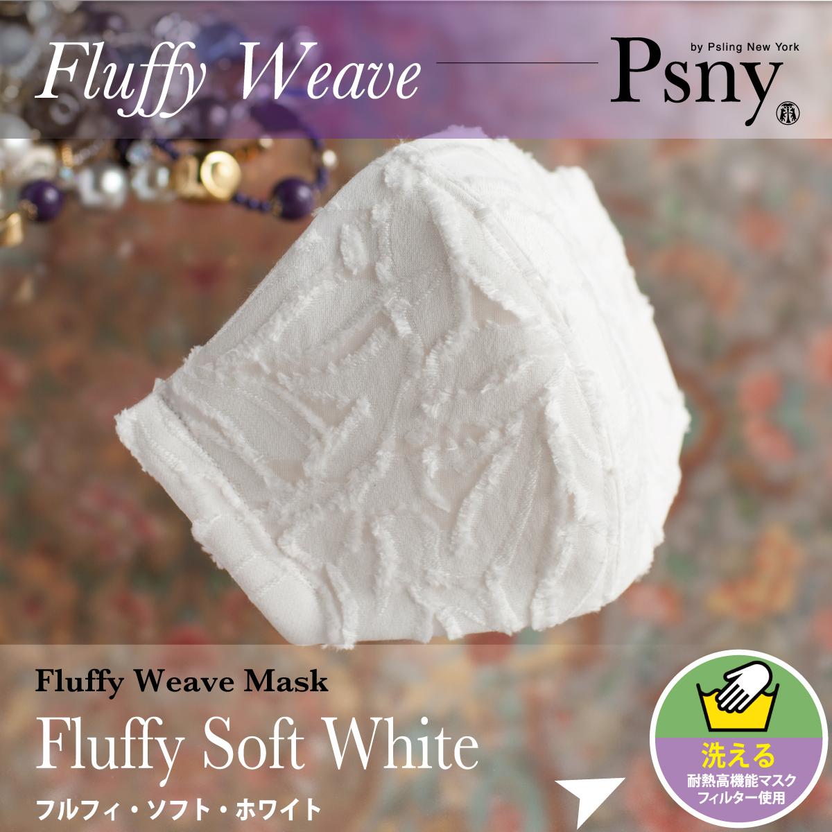 PSNY フルフィ・ソフト ホワイト 花粉 黄砂 洗えるフィルター入り 立体 マスク 大人用