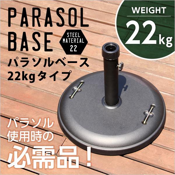 パラソル使用時の必需品【パラソルベース-22kg-】(パラソル ベース)|一人暮らし用のソファやテーブルが見つかるインテリア専門店KOZ|《SH-05-75818》