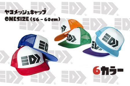 ヤコメッシュ CAP (ブルー) /  THE KING OF GAMES