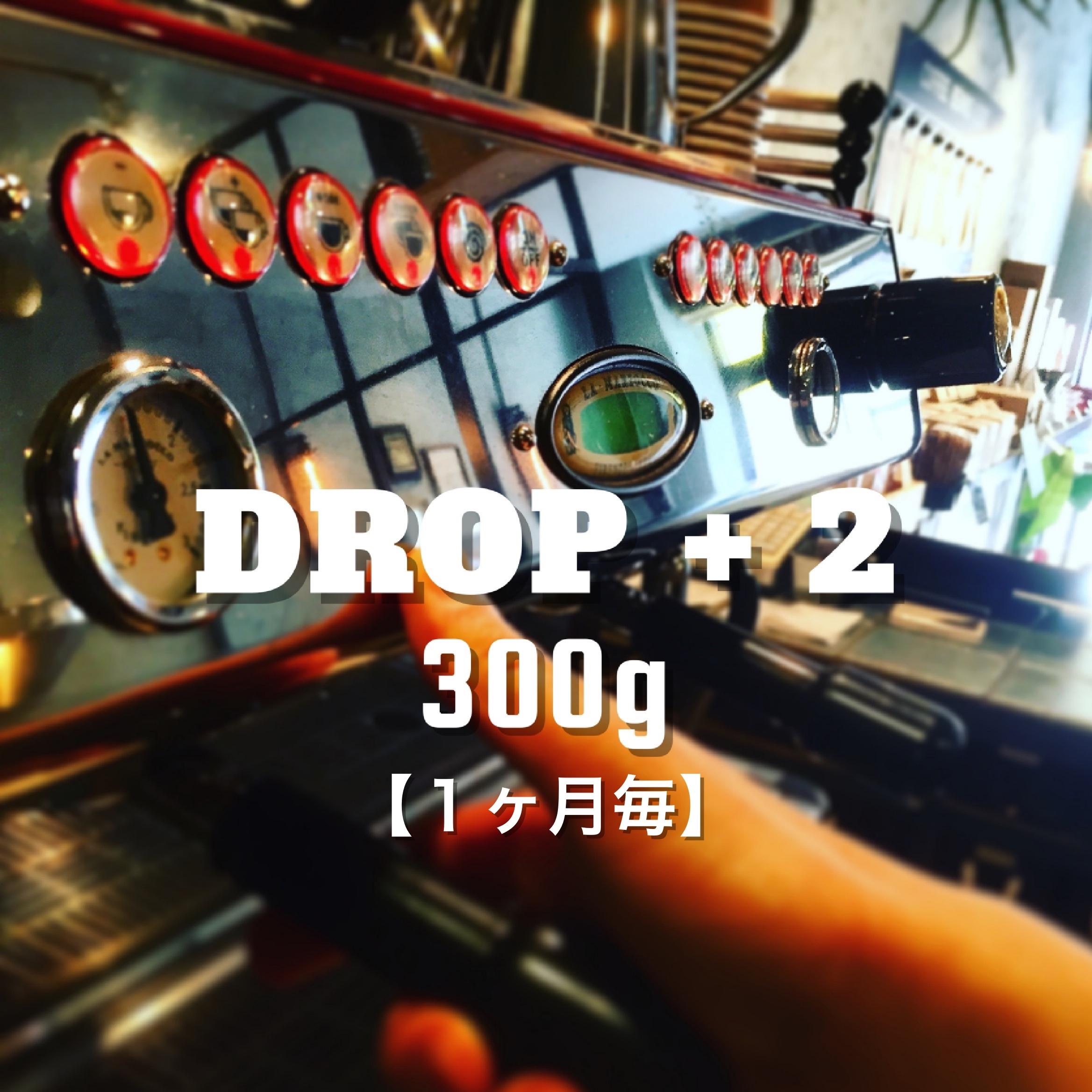 【コーヒー定期便 / 毎月3回】DROPブレンド300g+オススメのシングルオリジン2種