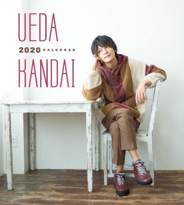 上田堪大 2020年カレンダー
