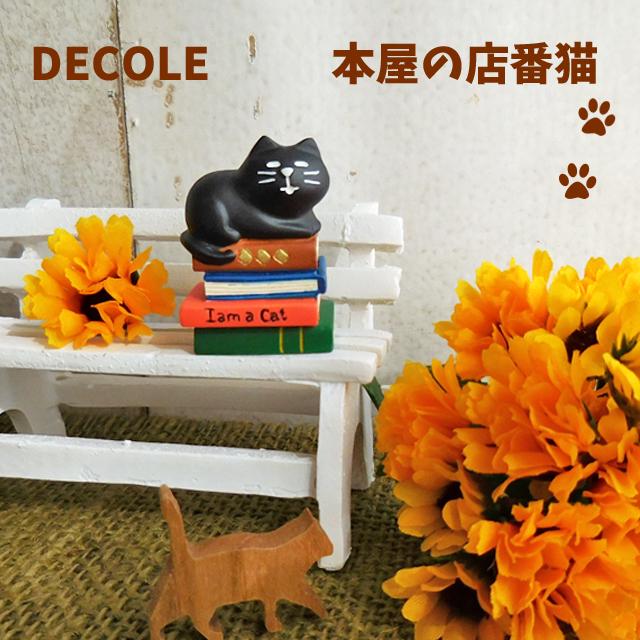(315) デコレ コンコンブル 本屋の店番猫