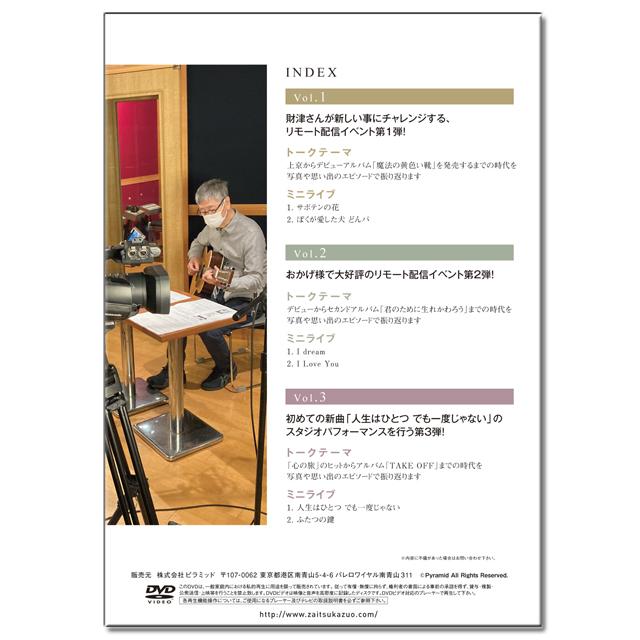 財津和夫オンラインイベントDVD Vol.1~Vol.3 - 画像2