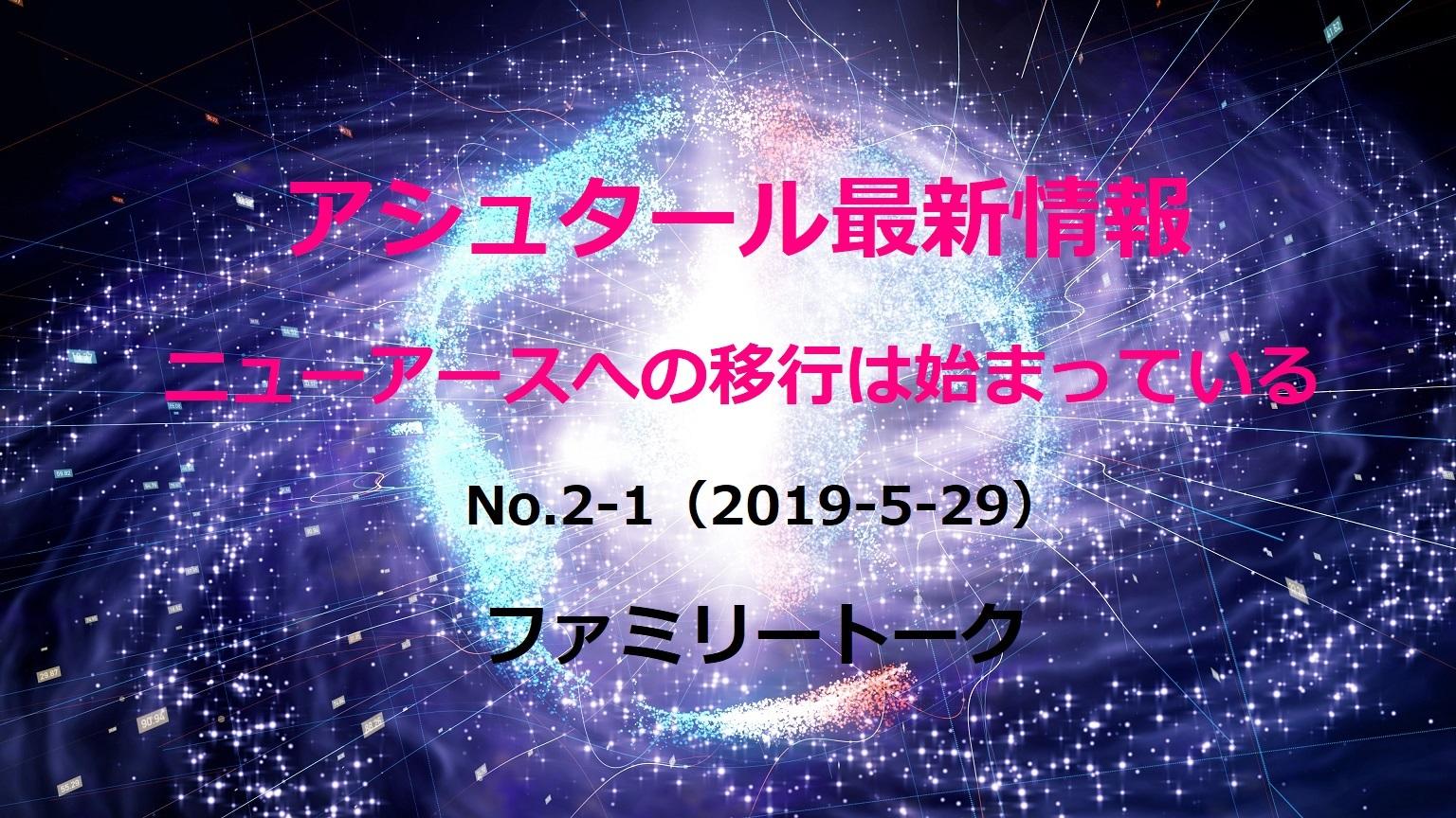 アシュタール最新情報No.2-1(2019-5-29)