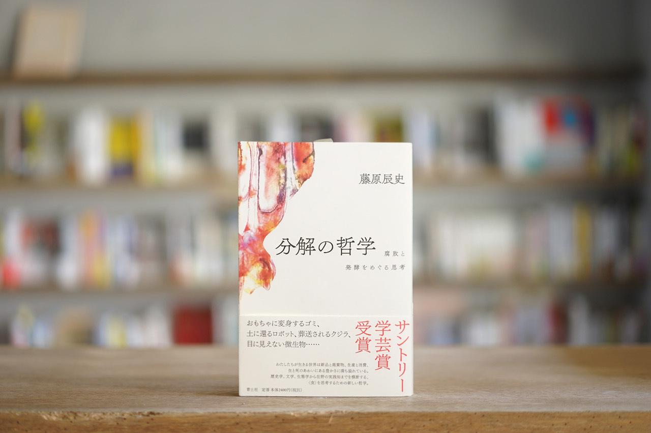 藤原辰史 『分解の哲学 腐敗と発酵をめぐる思考』 (青土社、2019)