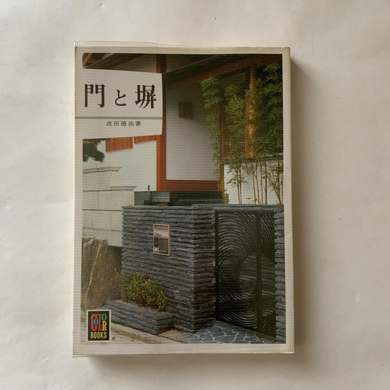 門と塀 / 吉田徳治 / カラーブックス461