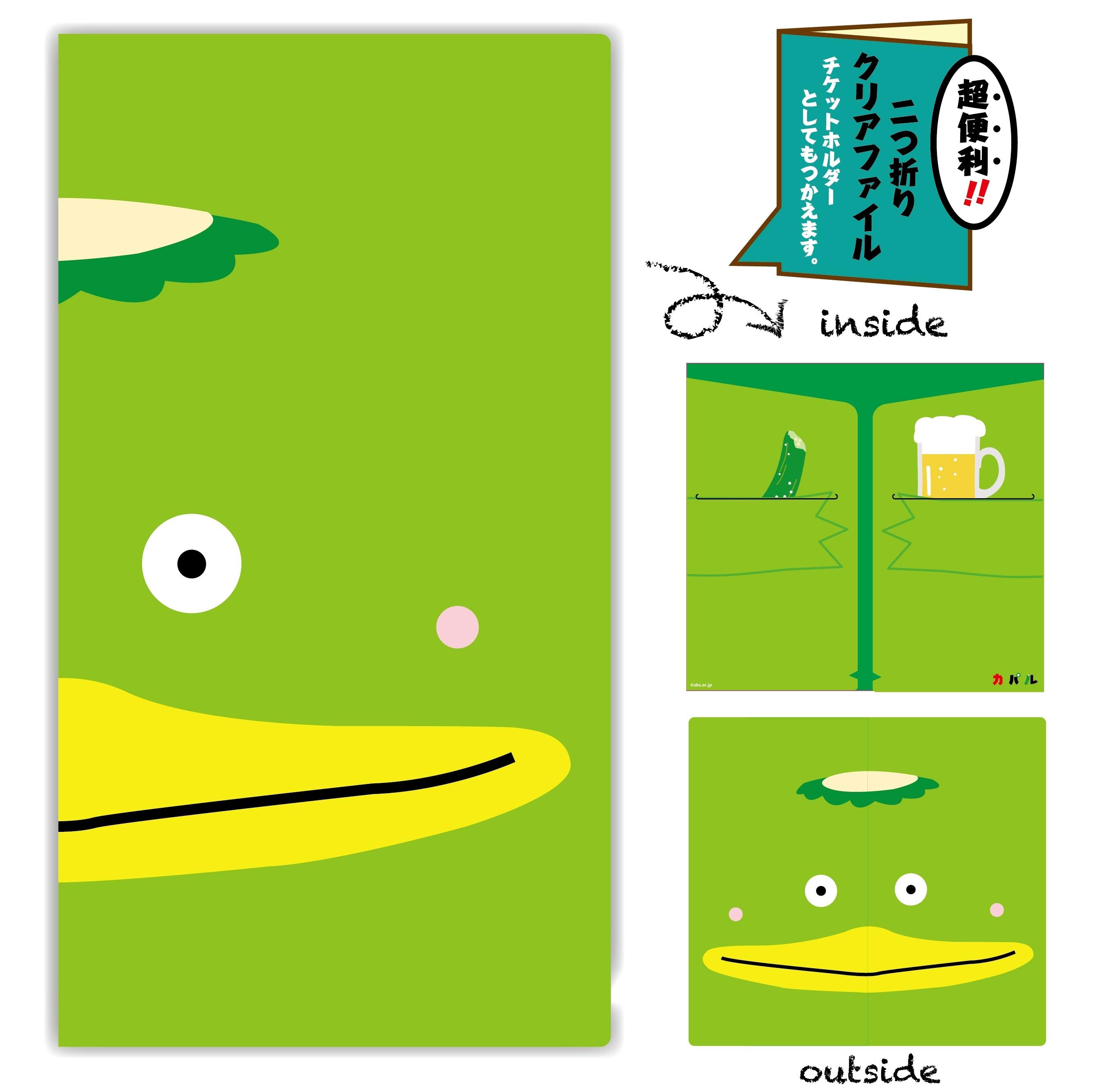 【ご当地キャラグッズ】二つ折りクリアファイル カパル