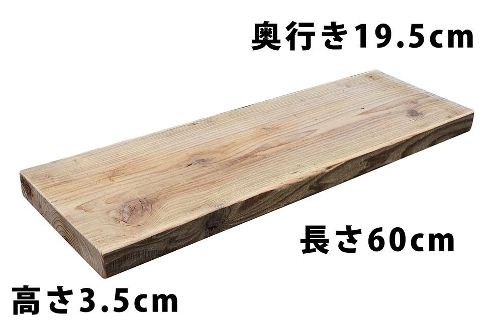 杉足場板古材フリー板 無塗装 長さ600×奥行き200×高さ35(mm)