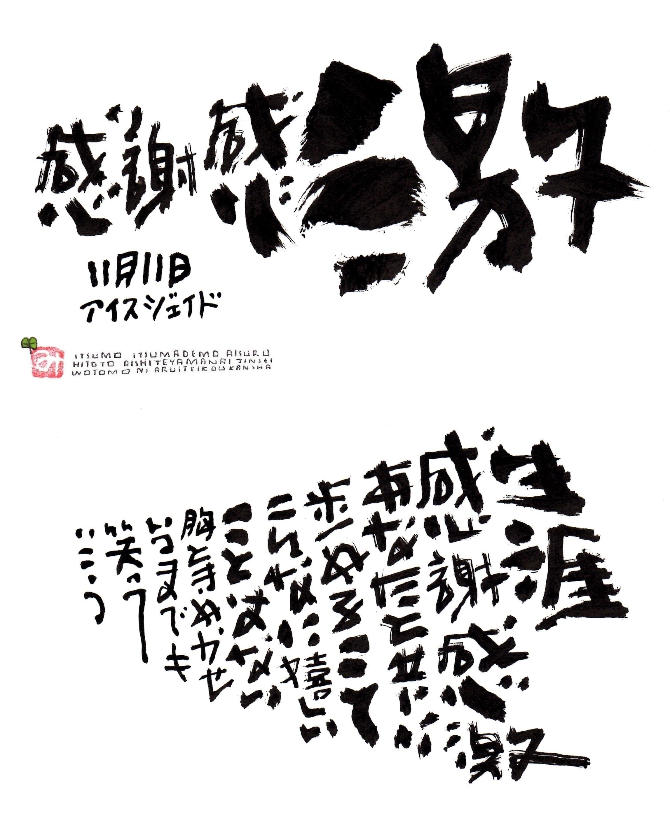 11月11日 結婚記念日ポストカード【感謝感激】
