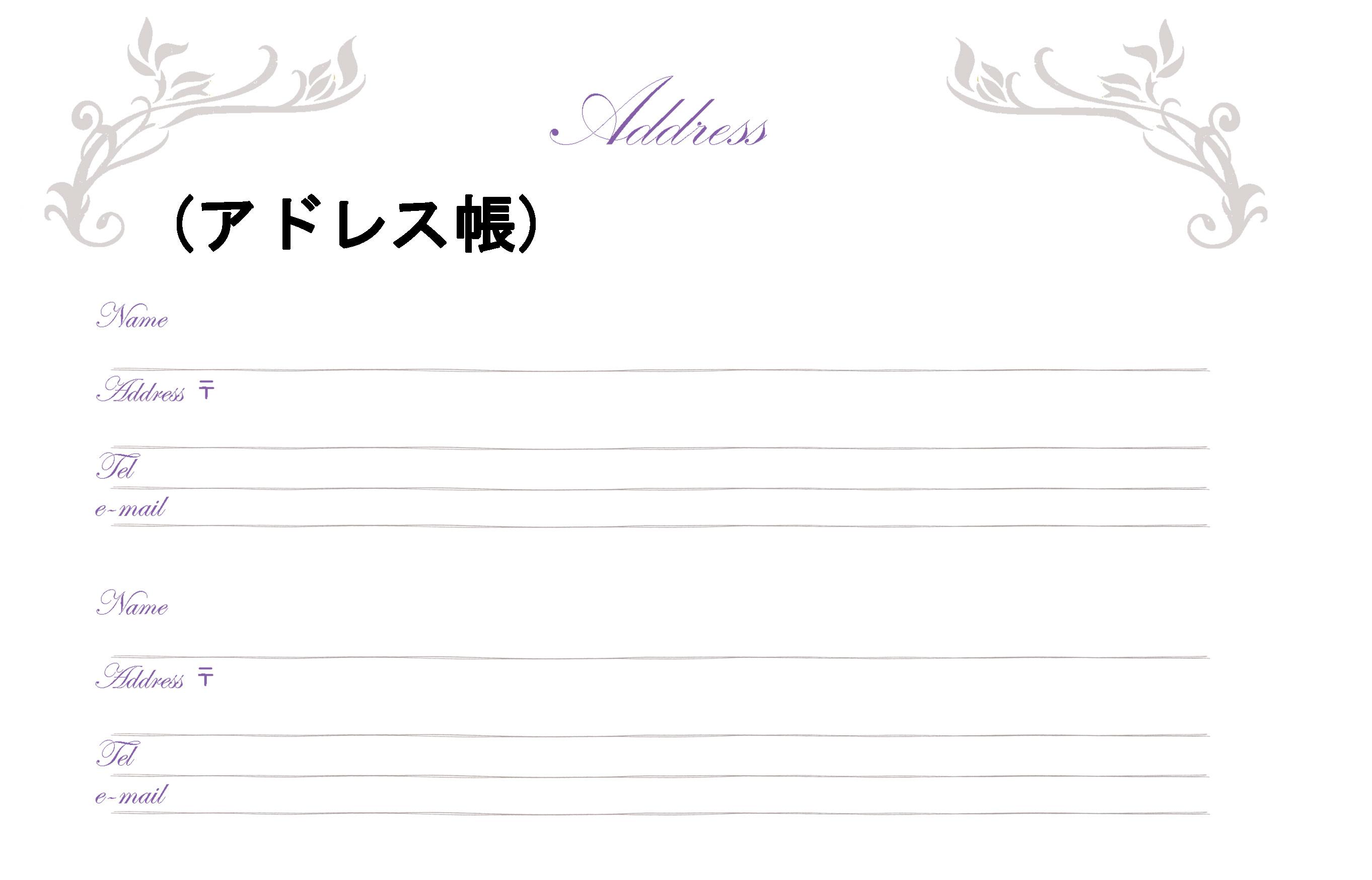 ゲストブックにもなるアドレス帳(花柄ピンク)