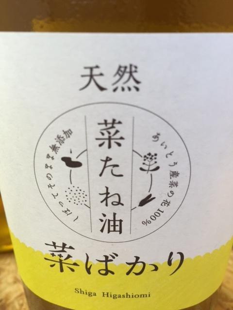 天然菜たね油「菜ばかり」300g