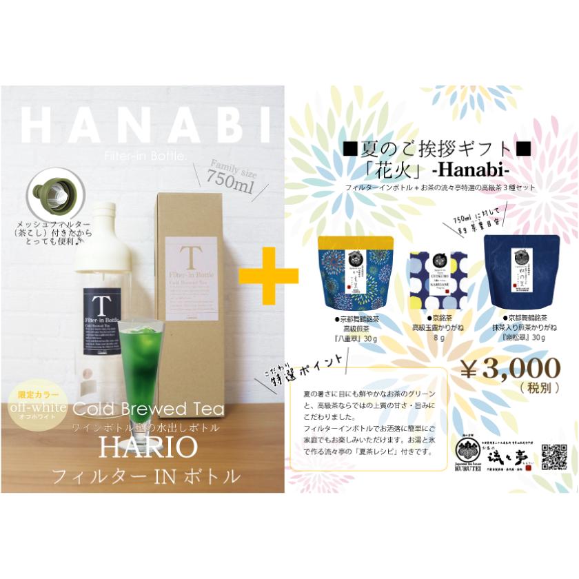 【夏のおこころ箱】HANABIー花火ー(フィルターインボトルセット)