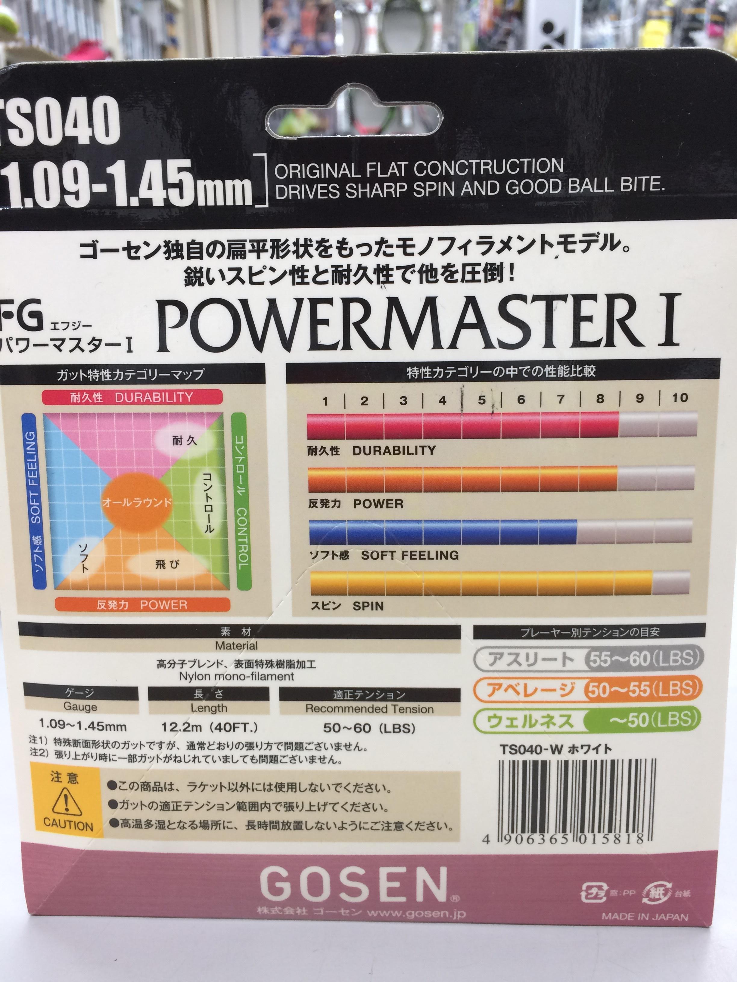 ゴーセン パワーマスターⅠ  - 画像2