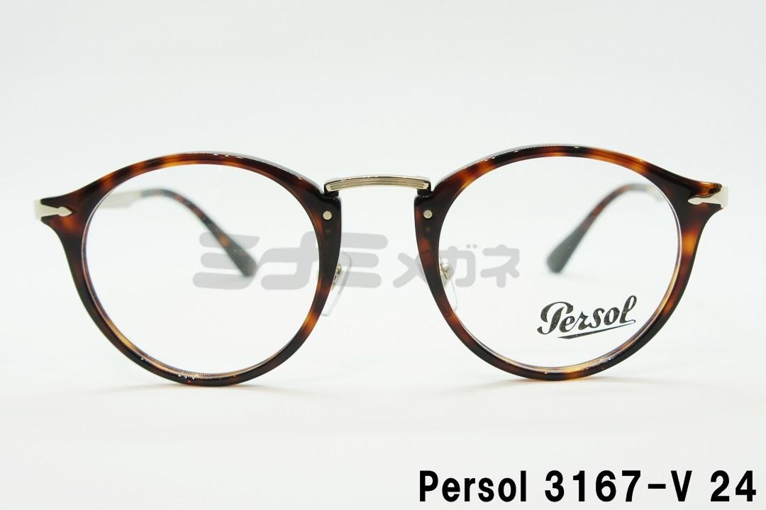 【正規取扱店】Persol(ペルソール) 3167-V 24