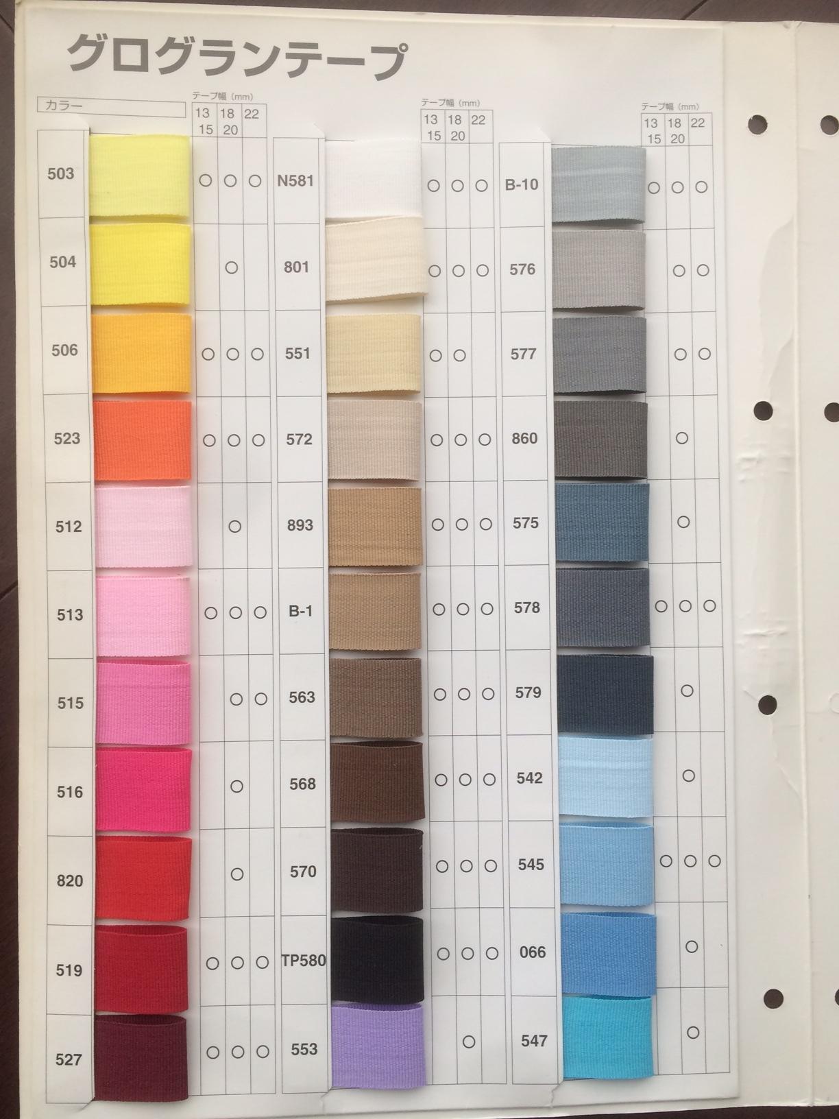 SALE !! 30%オフ YKK グログランテープ 22㎜幅 カラー全色 200m巻